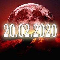 Магическая дата 20.02.2020